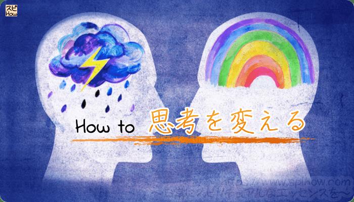 「不安」から「ワクワク」に思考を変えて手に入れたい未来を引き寄せる方法