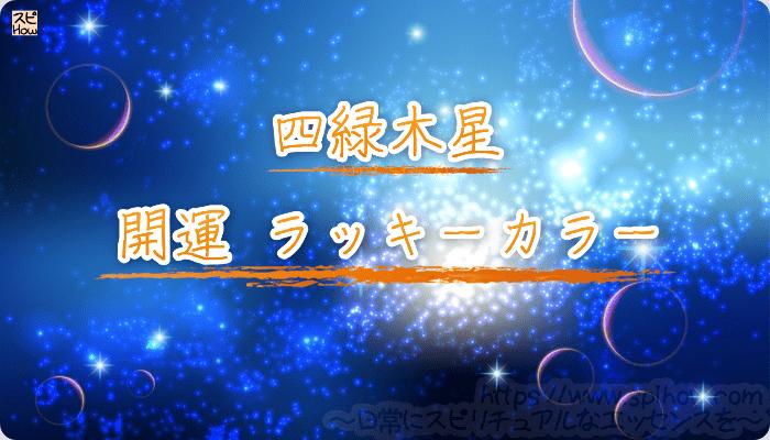 【九星気学の四緑木星の開運】ラッキーカラー