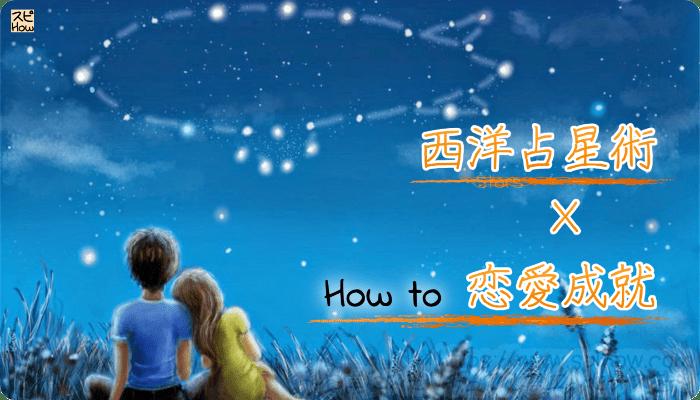西洋占星術を武器に!愛し方のクセを知って賢く恋愛成就する方法