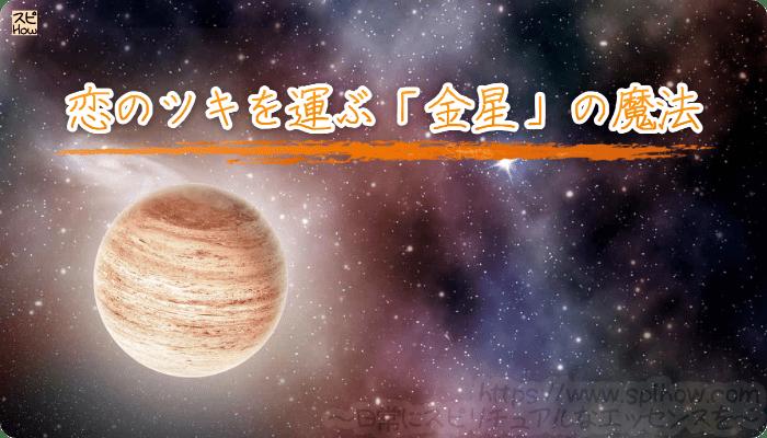 恋のツキを運ぶ!「金星」の魔法