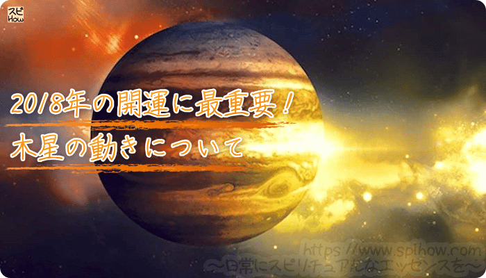 2018年の開運で忘れちゃいけない!木星の動き