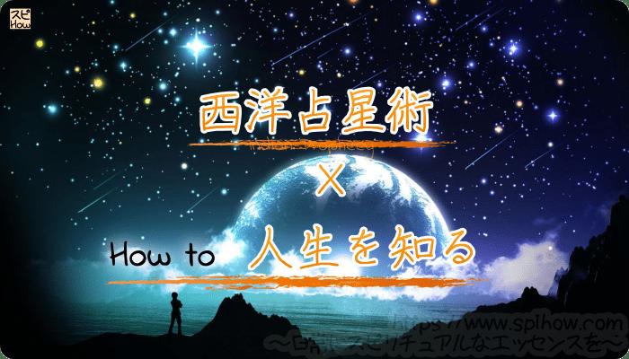 西洋占星術で人生を知る方法!もっと楽に楽しく生きるために星々が教えてくれるヒント