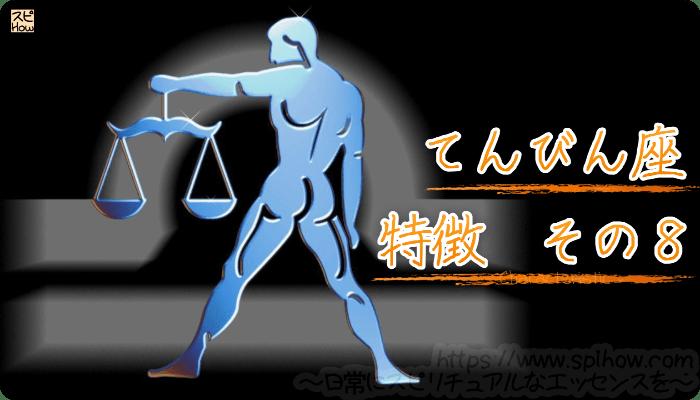 【てんびん座の特徴8】ラッキーカラー