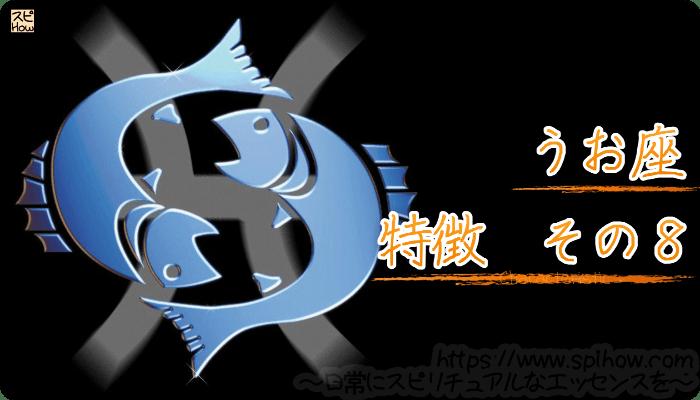 【うお座の特徴8】ラッキーカラー