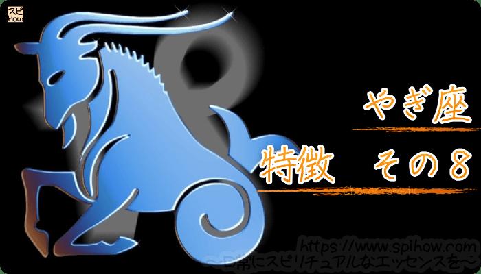 【やぎ座の特徴8】ラッキーカラー