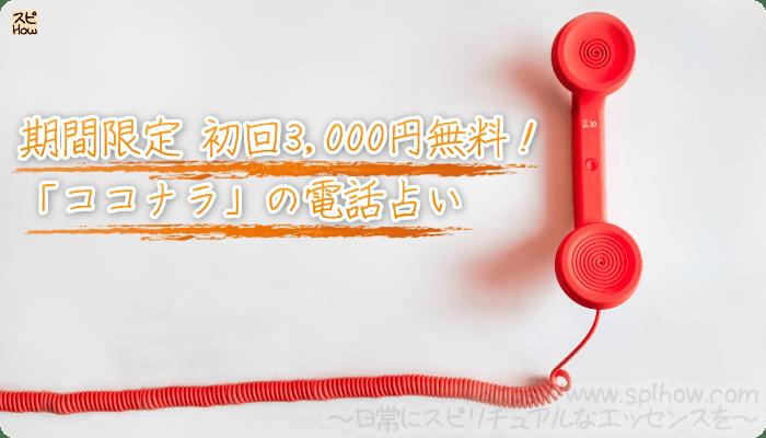 期間限定!初回3,000円無料で利用出来る「ココナラ」の電話占い