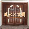 玄関の風水を取り入れて開運する方法!あなたの家の玄関はスッキリしてますか?