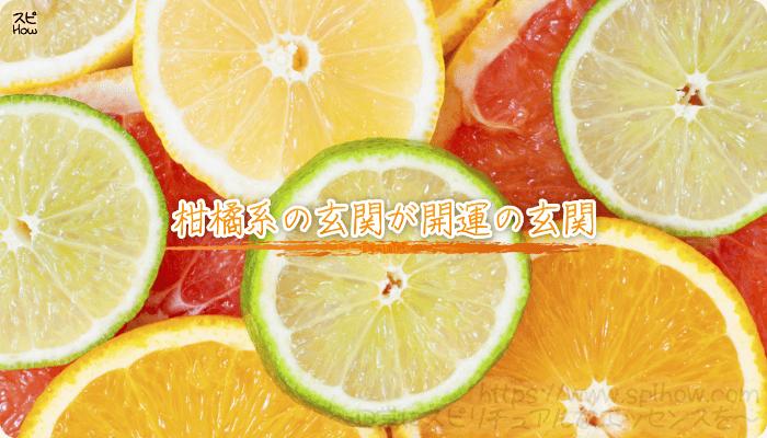 柑橘系の玄関が開運の玄関
