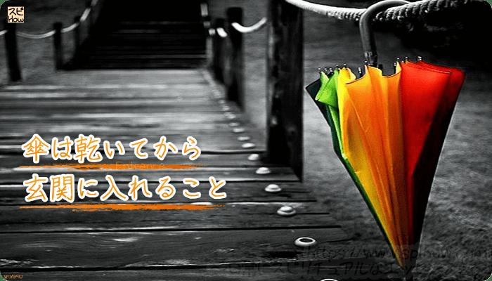 傘は乾いてから玄関に入れること