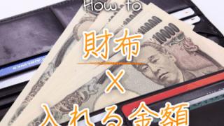 金運アップの鉄則!財布に入れる金額を工夫するだけで金運アップする方法