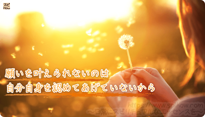 あなたの願いを簡単に叶える方法!自分で自分に許可を出してますか?