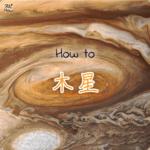 占星術で「木星」の持つ意味!いて座の守護星である木星の性質を理解して開運する方法