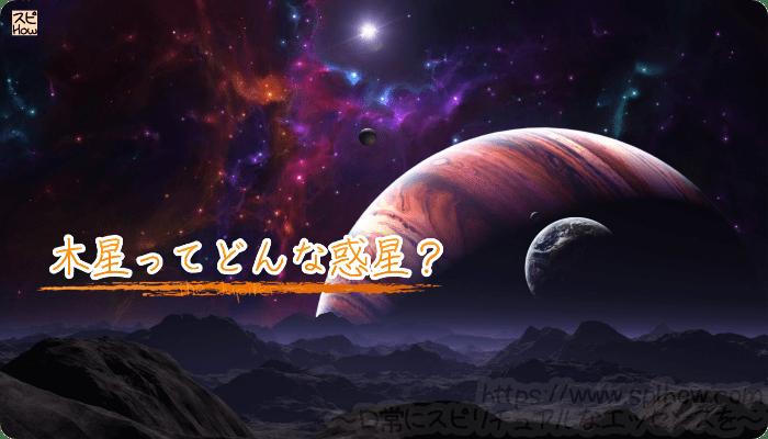 木星ってどんな惑星なの?