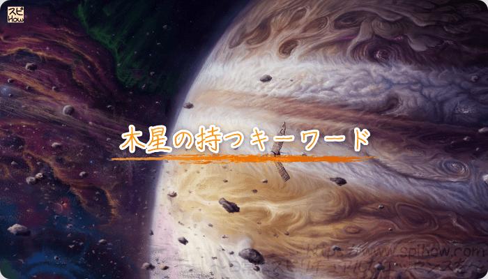 木星の持つキーワード