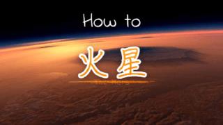 占星術で「火星」の持つ意味!おひつじ座の守護星である火星の性質を理解して開運する方法