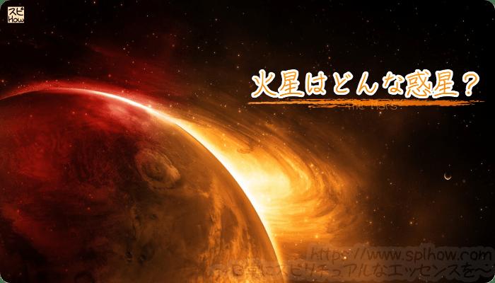 火星はどんな惑星なの?