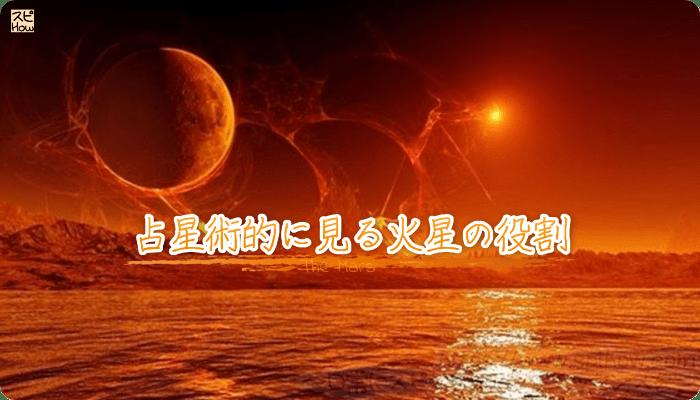占星術的に見る火星の役割