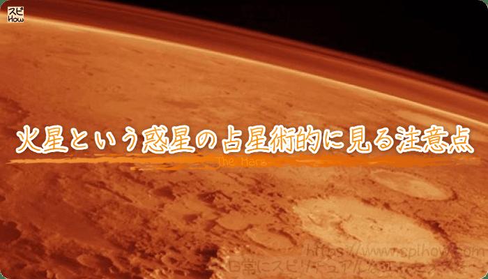 火星という惑星の占星術的に見る注意点