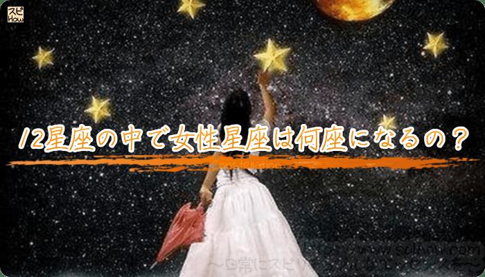 12星座の中で女性星座は何座になるの?
