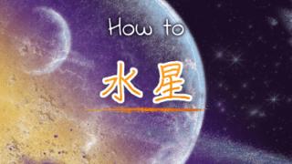 星術で「水星」の持つ意味!ふたご座とおとめ座の守護星である水星の性質を理解して開運する方法
