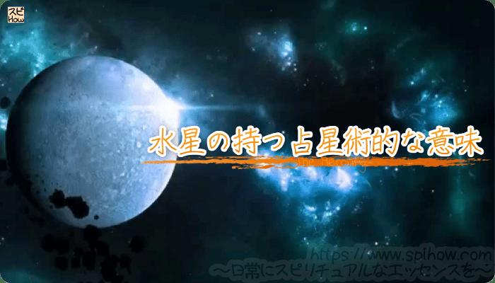 水星の持つ占星術的な意味は?