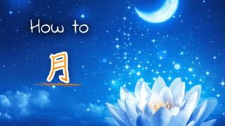 占星術で「月」の持つ意味!かに座の守護星である月の性質を理解して開運する方法