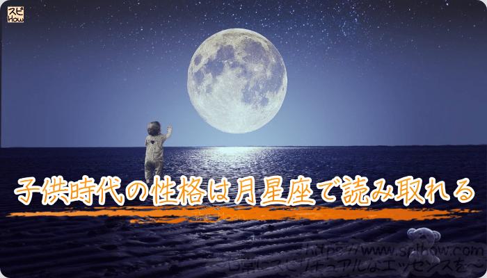 子供時代の性格は月星座で読み取れるもの