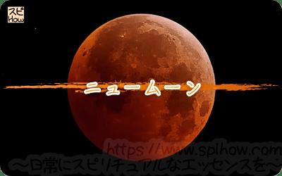 ニュームーン(新月~3日後までの月)