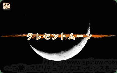 クレセントムーン(新月から4日目~6日目の月)