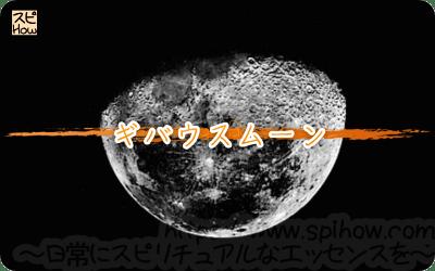 ギバウスムーン(新月から11日目~14日目の月)