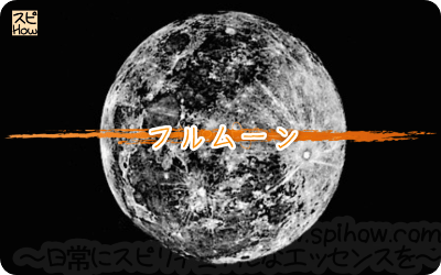 フルムーン(満月~3日目の月)