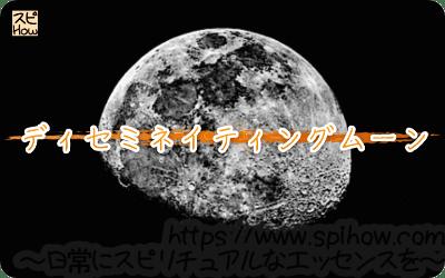 ディセミネイティングムーン(満月から4日目~7日目の月)