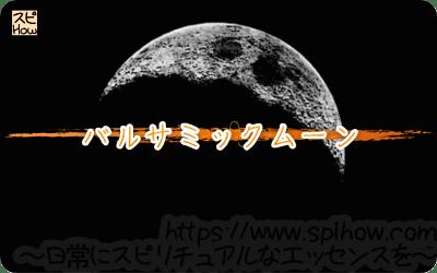 サードクオーター(満月から8日目~10日目の月)