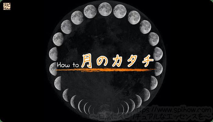 月占いってどんな占い?月占いについて知りあなたの内側を知る方法