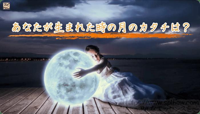 月占い!あなたが生まれた時の月のカタチは?