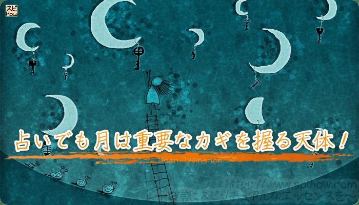 占いでも月は重要なカギを握る天体!
