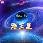 占星術で「海王星」の持つ意味!うお座の守護星である海王星の性質を理解して開運する方法