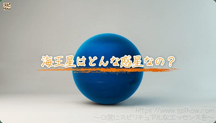 海王星はどんな惑星なの?