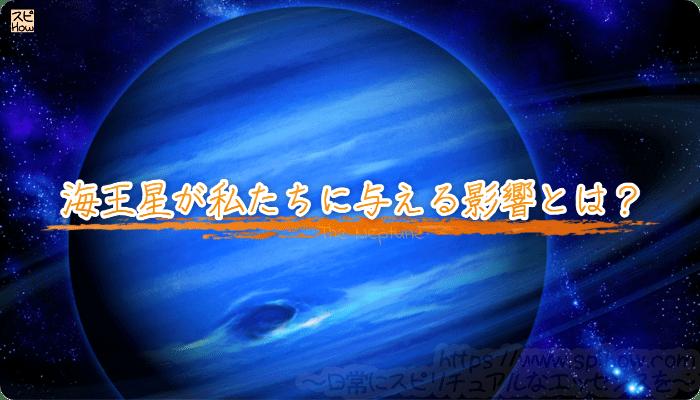 海王星が私たちに与える影響とは?