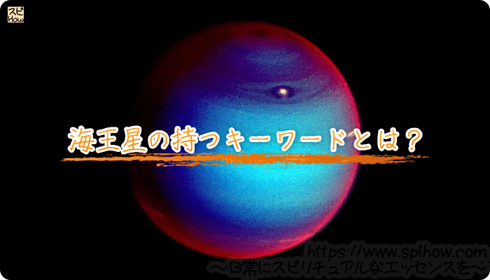 海王星の持つキーワードとは?