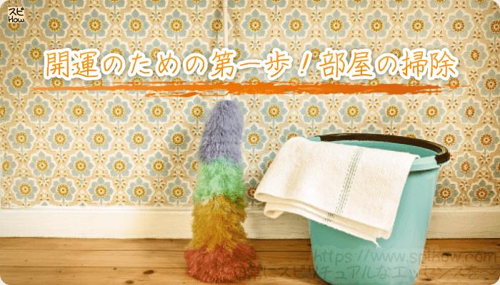開運のための第一歩!部屋の掃除
