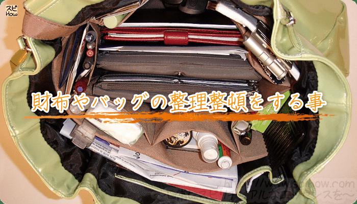 財布やバッグの整理整頓をする事