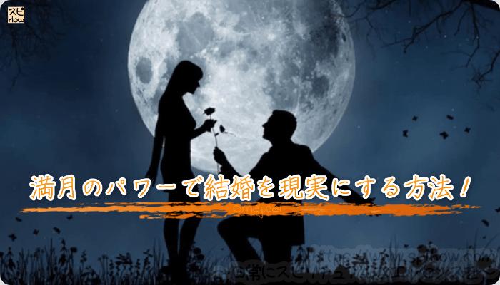 満月のパワーで願望を現実にする方法!