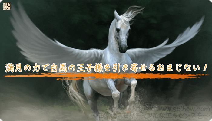満月の力で白馬の王子様を引き寄せるおまじない!