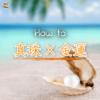 【金運アップのジュエリー】真珠を身につけることで金運アップする方法