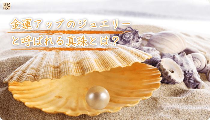金運アップのジュエリーと呼ばれる真珠とは?