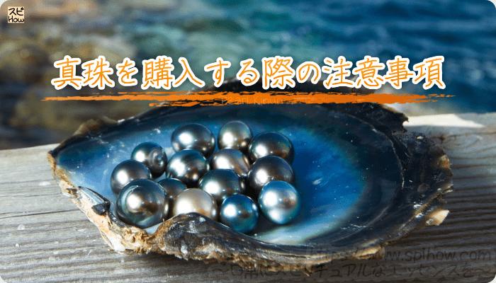 真珠のジュエリーを購入する際の注意事項