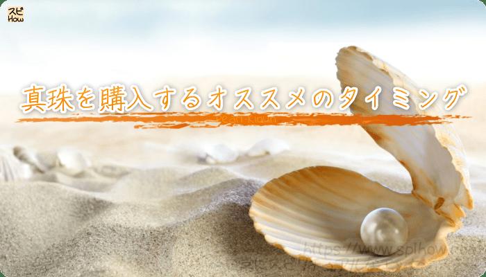 真珠を購入するオススメのタイミング