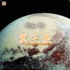 占星術で「冥王星」の持つ意味!さそり座の守護星である冥王星の性質を理解して開運する方法
