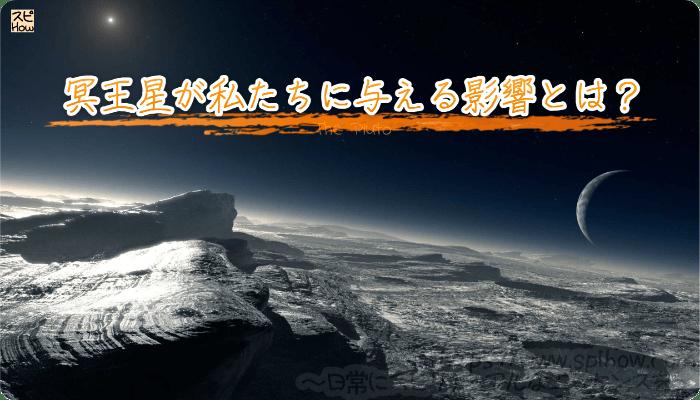 冥王星が私たちに与える影響とは?
